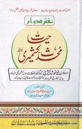 Hayat e Kashmiri: Maulana Anwar Shah Kashmiri – حیات محدث کشمیری