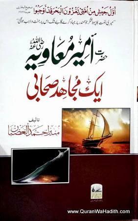 Hazrat Ameer Muawiya Ek Mujahid Sahabi