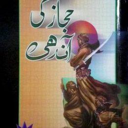 Hijaz Ki Aandhi Novel