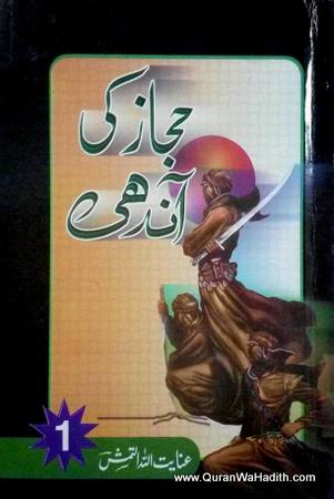 Hijaz Ki Aandhi Novel