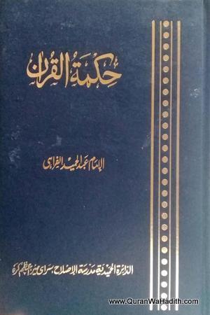 Hikmat ul Quran – حكمة القرآن