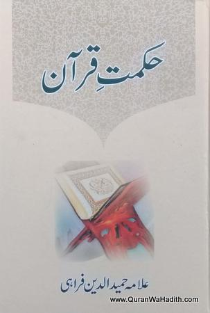 Hikmat e Quran, حکمت قرآن