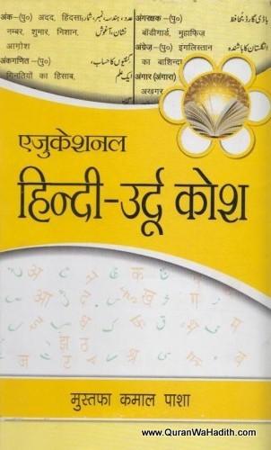Hindi Urdu Dictionary, ہندی اردو ڈکشنری, हिंदी उर्दू कोश