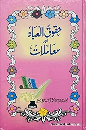 Huqooq ul Ibad Aur Mamlat, حقوق العباد اور معاملات