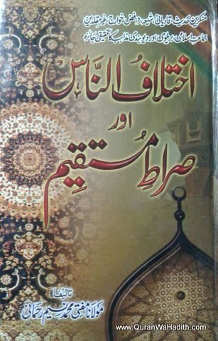 Ikhtilaf un Naas Aur Seerat e Mustaqeem