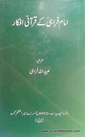 Imam Farahi Ke Qurani Afkar – امام فراہی کے قرآنی افکار