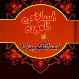 Islami Namo Ka Encyclopedia