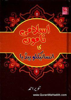 Islami Namo Ka Encyclopedia, اسلامی ناموں کا انسائیکلوپیڈیا