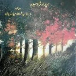 Izhar e Khayal