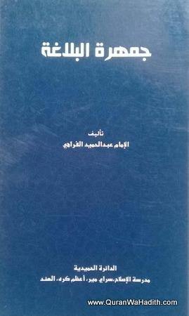 Jamhurah Al Balagah