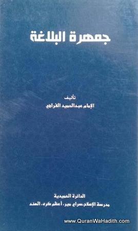 Jamhurah Al Balagah – جمهرة البلاغة