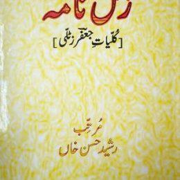 Jatal Nama: Kulliyat Jafar Jatli