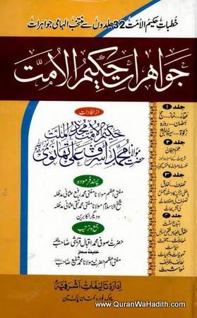 Jawahirat e Hakeem ul Ummat, 4 Vols, جواہرات حکیم الامت