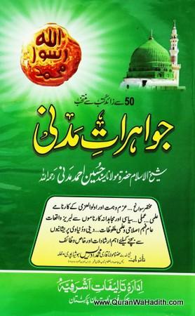 Jawahirat e Madni: Maulana Hussain Ahmad Madni – جواہرات مدنی