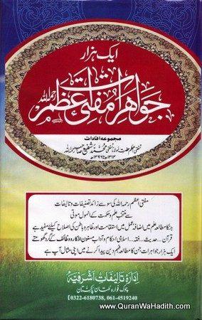 Jawahirat e Mufti e Azam