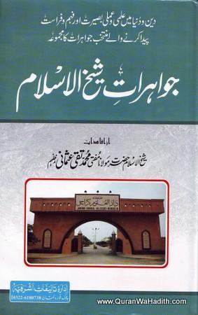 Jawahirat e Shaikh ul Islam: Mufti Taqi Usmani – جواہرات شیخ الاسلام