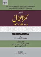 Kanzul Ummal Urdu