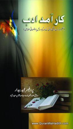 Karamad Adab, کارآمد ادب
