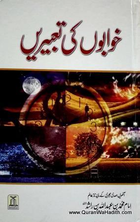 Khawabon Ki Tabeerain – خوابوں کی  تعبیریں