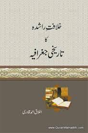 Khilafat e Rashida Ka Tarikhi Geographia – خلافت راشدہ کا تاریخی جغرافیہ