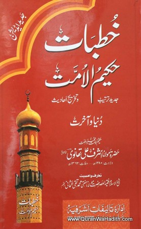 Khutbat e Hakeem ul Ummat Set – خطبات حکیم الامت مکمل