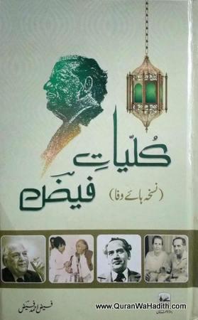Kulliyat Faiz Ahmad Faiz – کلیات فیض احمد فیض