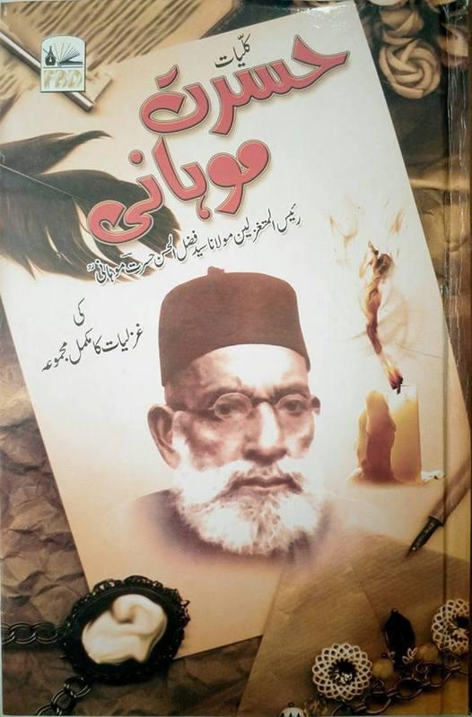 Kulliyat Hasrat Mohani – کلیاتِ حسرت موہانی