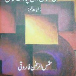 Kulliyat Samsur Rahman Farooqi