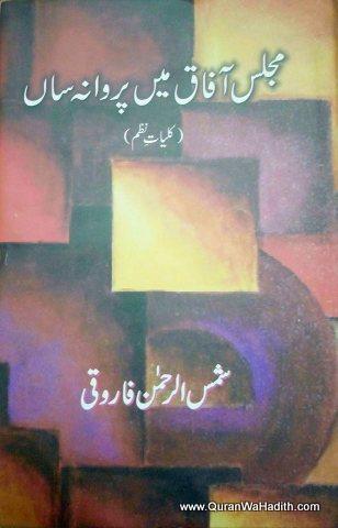 Kulliyat Samsur Rahman Farooqi – مجلسِ آفاق میں پروانہ ساں کلیاتِ شمس الرحمن فاروقی