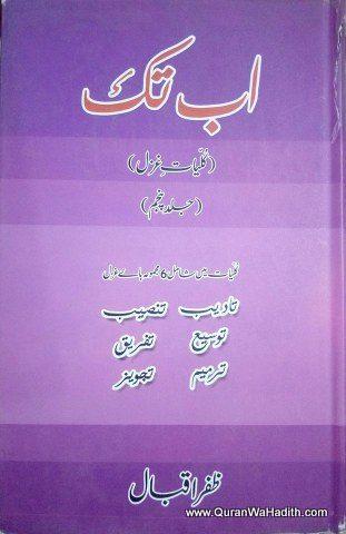 Kulliyat e Ghazal Ab Tak