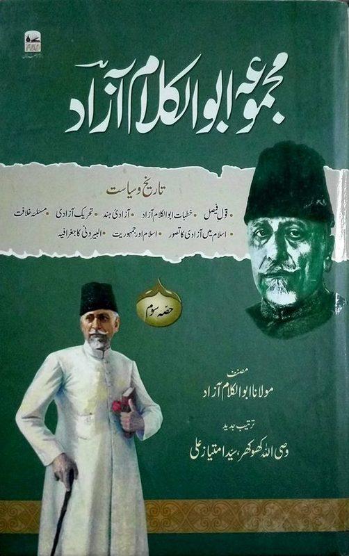 Majmua abul Kalam Azad 3 Vols – مجمہ ابو الکلام آزاد
