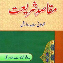 Maqasid e Shariat