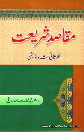 Maqasid e Shariat – مقاصد شریعت