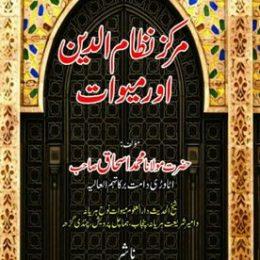 Markaz Nizamuddin Aur Mewat