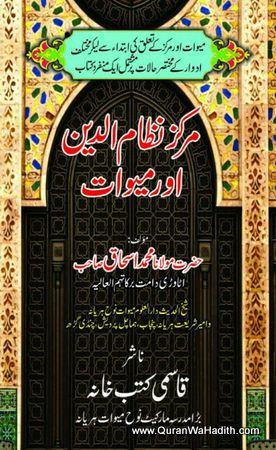 Markaz Nizamuddin Aur Mewat – مرکز نظام الدین اور میوات