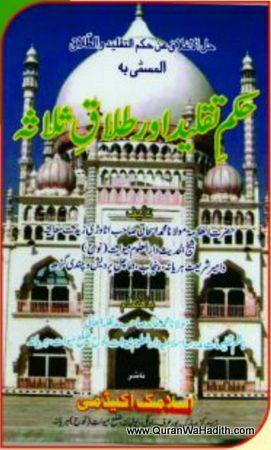 Masla e Taqleed Aur Talaq e Salasa – مسئلہ تقلید اور طلاق ثلاثہ
