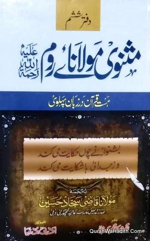 Masnavi Maulana Room Urdu, 6 Vols, مثنوی مولانا ئے روم