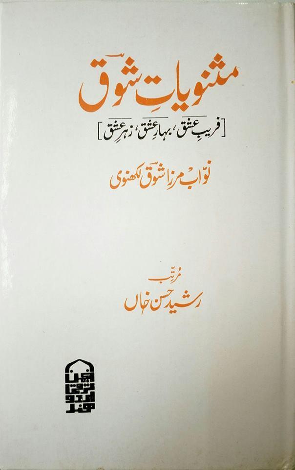 Masnuyat e Shauq – مثنویاتِ شوق