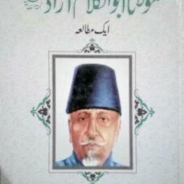 Maulana Abul Kalam Azad Ek Mutala