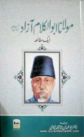Maulana Abul Kalam Azad Ek Mutala – مولانا ابو الکلام آزاد ایک مطالعہ