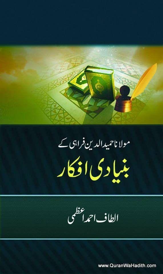 Maulana Hamiduddin Farahi Ke Buniyadi Afkar – مولانا حمیدالدین فراہی کے بنیادی افکار