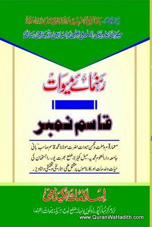 Maulana Muhammad Qasim Ghasedvi Khususi Shumara