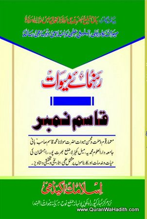 Maulana Muhammad Qasim Ghasedvi Khususi Shumara – محمد قاسم صاحب گھاسیڑوی