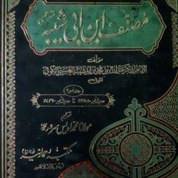 Musannaf Ibn Abi Shayba Urdu
