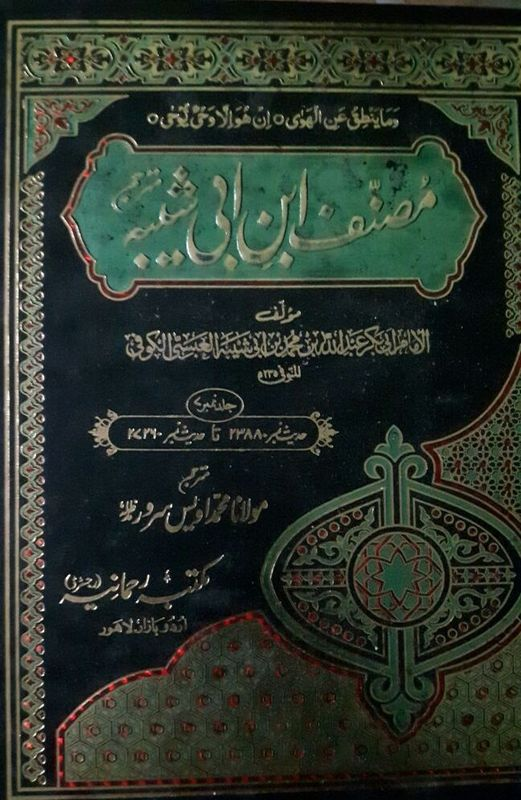 Musannaf Ibn Abi Shayba Urdu 11 Vols – مصنف ابن ابی شیبہ اردو