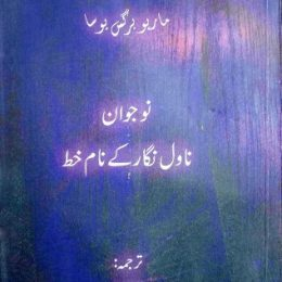 Naujawan Novel Nigar Ke Naam Khat