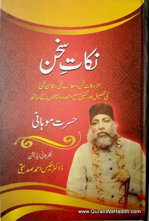 Nikat e Sukhan Hasrat Mohani