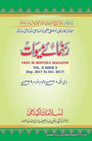 Rehnuma e Mewat Magazine – رھنمائے میوات رسالہ