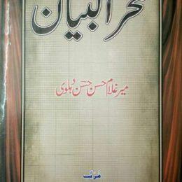 Sahar ul Bayan Mir Ghula Hasan Dehalvi