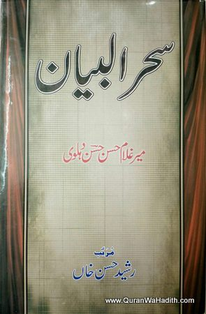 Sahar ul Bayan Mir Ghula Hasan Dehalvi, سحرالبیان مير غلام حسن دهلوى
